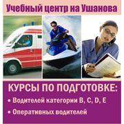 Водитель транспортных средств категорий В С Д Е фото