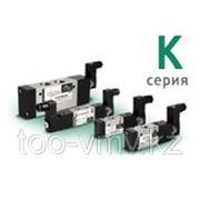 Высокопроизводительные распределительные клапаны серии K