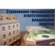 """Программа """"ГО владельцев квартир"""" фото"""