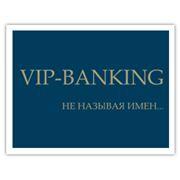 VIP-банкинг фото