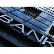 Банковские услуги
