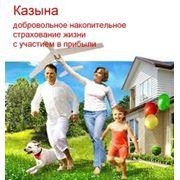 """""""Казына"""" - Программа добровольного накопительного страхования жизни с участием в прибыли фото"""