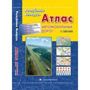 Атлас автомобильных дорог. Республика Беларусь фото