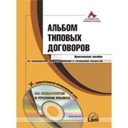 АЛЬБОМ ТИПОВЫХ ДОГОВОРОВ + CD (на казахском и русском языках) фото