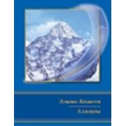 Книга Элита бизнеса Алматы фото