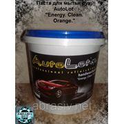 "Паста для мытья рук, банка 3,0кг. AutoLot ""Energy. Clean. Orange."" фото"