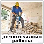 Демонтажные работы.Любые виды работ. фото