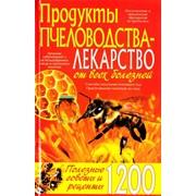 Продукты пчеловодства-лекарство от всех болезней фото