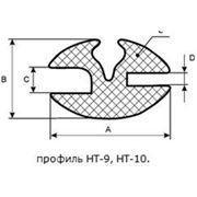 Резиновые уплотнители НТ-9, НТ-10, НТ-8 фото