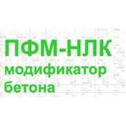 Модификатор бетона ПФМ-НЛК фото