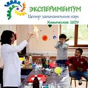 Научное Шоу по химии фото