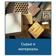 Сырье и материалы фото