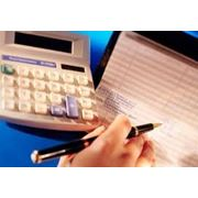 Подготовка и сдача бухгалтерской и налоговой отчетности фото