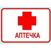 Аптечки медицинские фото