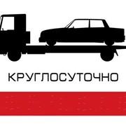 Эвакуатор Николаев и Украина фото