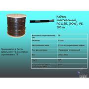 Коаксиальный кабель Антенный RG1190 BE (90%) 305m фото