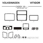 Volkswagen CADDY 03 - ... A/C, WITHOUT A/C Светлое дерево, темное дерево, темный орех, черный, синий, желтый, красный фото