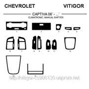 Chevrolet CAPTIVA 06' - ... CLIMATRONIC, MANUAL SHIFTER Светлое дерево, темное дерево, темный орех, черный, синий, желтый, красный фото