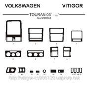 Volkswagen TOURAN 03'-... ALL MODELS Светлое дерево, темное дерево, темный орех, черный, синий, желтый, красный фото