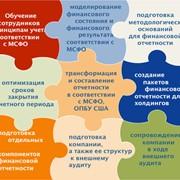Услуги в области финансовой отчетности фото