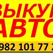 выкуп авто в Белозерском фото