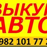Выкуп авто в Каргаполье фото