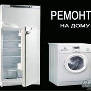 Ремонт стиральных машин и холодильников в Самаре фото