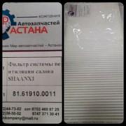 Фильтр системы вентиляции салона Shaanxi фото