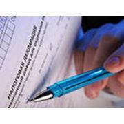 Ведение бухгалтерского учета и своевременный отчет в Инспекции ФНС РФ фото