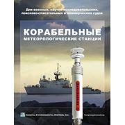 Метеорологические станции корабельные Coastal Environmental Systems фото