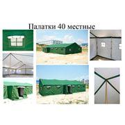 Палатки военные фото