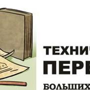 Переводы с английского языка на русский фото