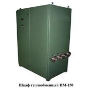 Шкафы охлаждения для литейного производства фото