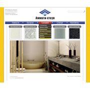 Макет сайта Аммати-стоун