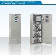 Установки конденсаторные низкого напряжения регулируемые многоступенчатые фото