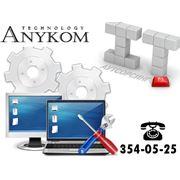 IT аутсорсинг - Сервисное обслуживание компьютеров фото