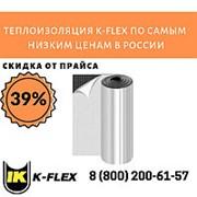 Рулон K-FLEX ST AD ALU 06x1000-30 Самоклеящийся фото