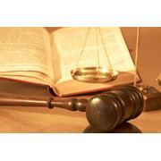 Консультация по юридическому обеспечению фото