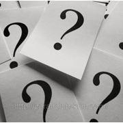 Вопрос-ответ фото