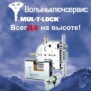 Сервисный центр mul-t-lock фото