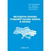 Книга «Методичні основи грошової оцінки земель в Україні» 2006 р. фото