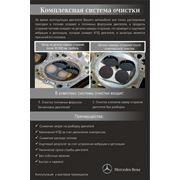 Комплексная очистка топливной системы, техническое обслуживание фото