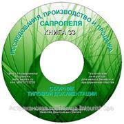 CD Документация по открытию малого бизнеса на сапропеле фото