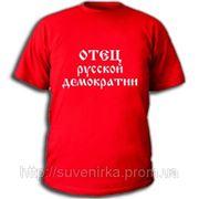 Футболки с прикольными надписями «Отец русской демократии» фото