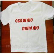 Надпись на детскую или футболку.