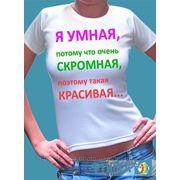 Срочная печать на футболках. Женские футболки на любой вкус.