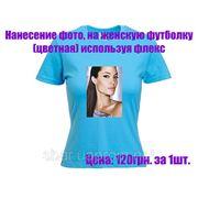 Нанесение фото, на женскую футболку (цветная) используя флекс