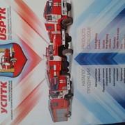 Пожарная техника специального назначения www.usptk.ru фото