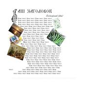 Оформление текста с добавлением и размещением картинки (до 10 картинок))