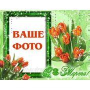 Фотопазли на 8 березня. Подарунок на 8 березня фото